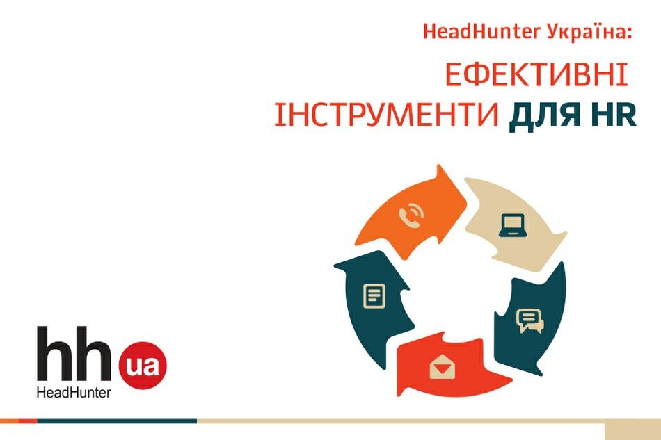 Ефективні інструменти для HR: hh.ua у першому півріччі 2017