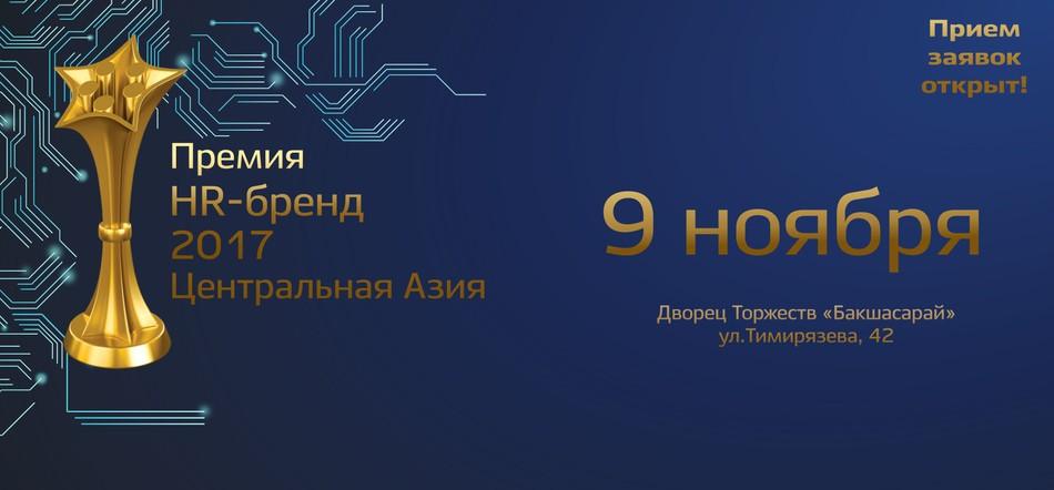 Премия HR-бренд Центральная Азия 2017