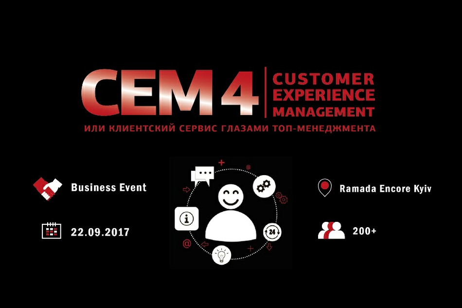 Бизнес-конференция «Customer Experience Management 4»
