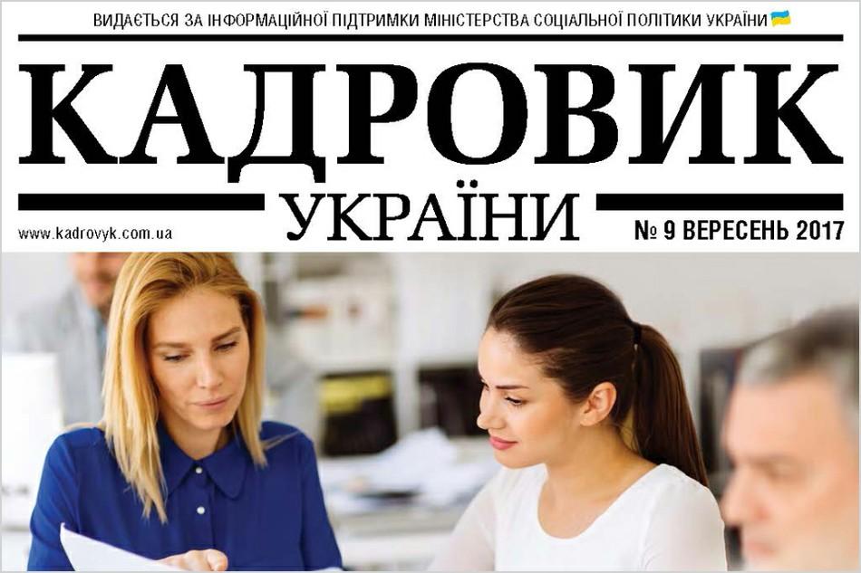 Анонс журналу «Кадровик України» № 9, 2017