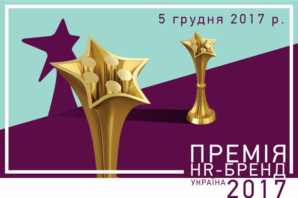 «Премія HR-бренд Україна 2017»: одна подія – дві ролі.