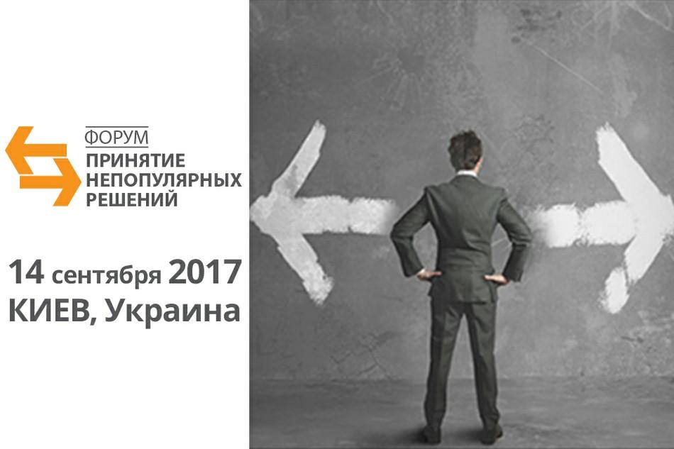 III Форум «Принятие непопулярных решений» 14 сентября, Киев