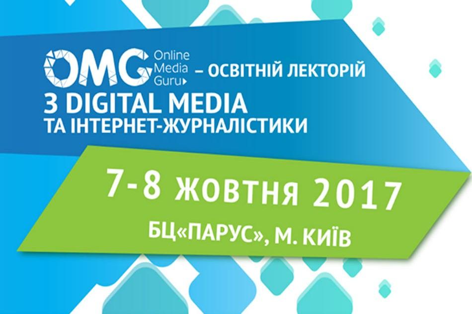 У Києві представники Daily Mirror, CNN та Voice of America прочитають лекції з digital media