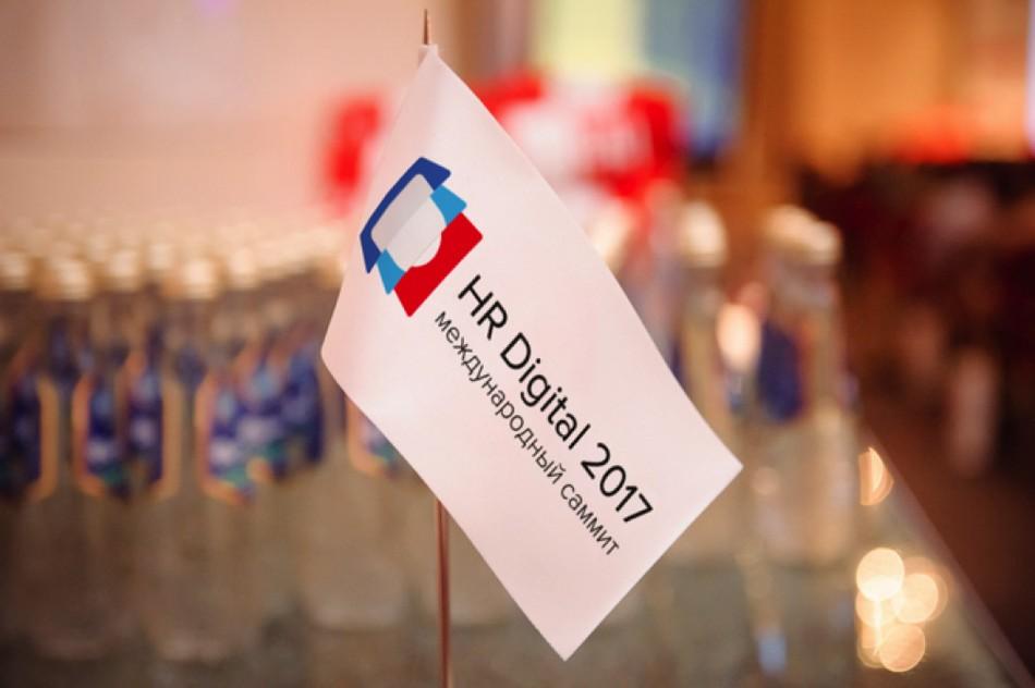HR Digital: что нового на саммите про будущее HR