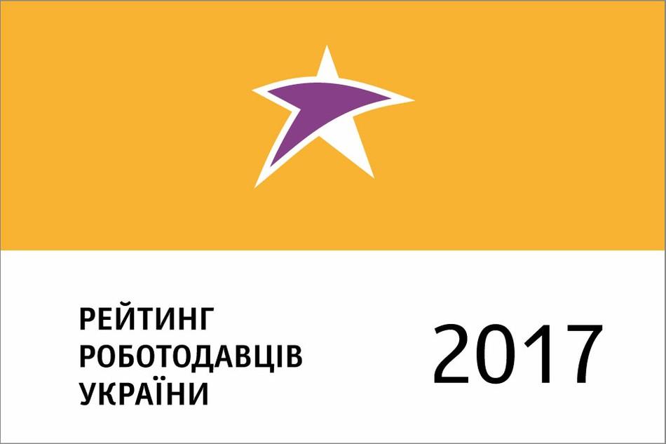 «Рейтинг роботодавців України 2017»: вибір за вами