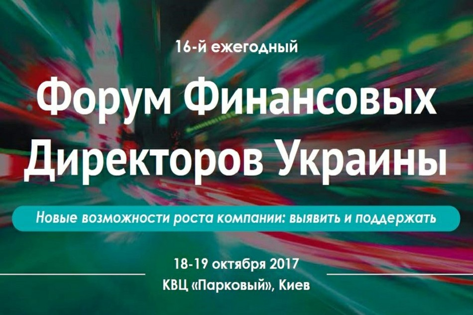Ежегодная встреча финансовых директоров Украины