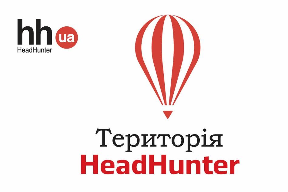 Семинар «Территория HeadHunter» для клиентов hh.ua