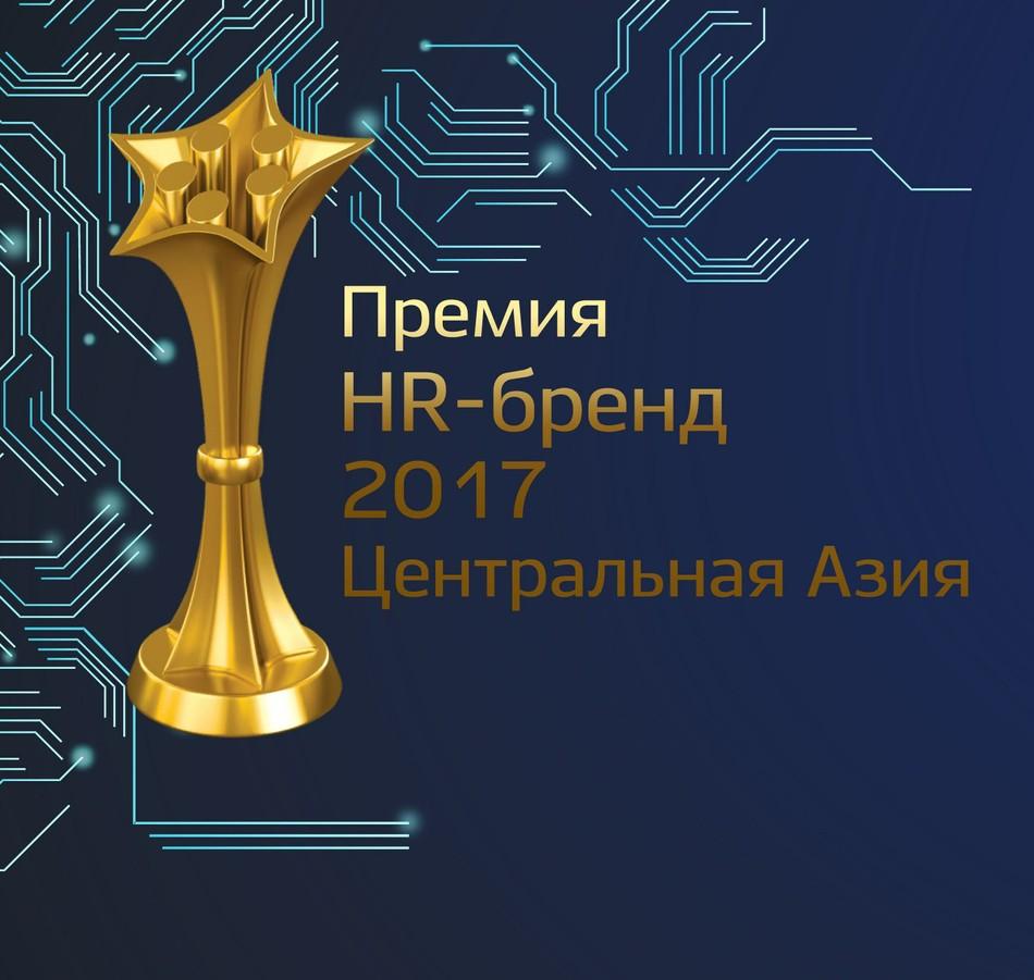«Премия HR-бренд Центральная Азия 2017»: пять лет оценки успешных проектов