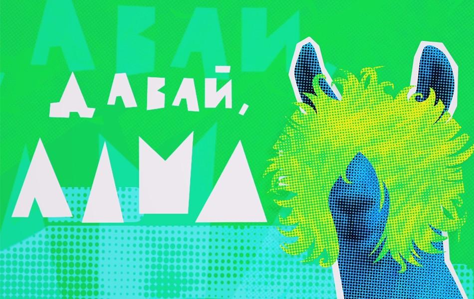 ФЕСТИВАЛЬ РЕКЛАМЫ ЛАМА И КОНФЕРЕНЦИЯ ДЕНЬ БРЕНДА: ПРИЕМ ЗАЯВОК ПРОДОЛЖАЕТСЯ