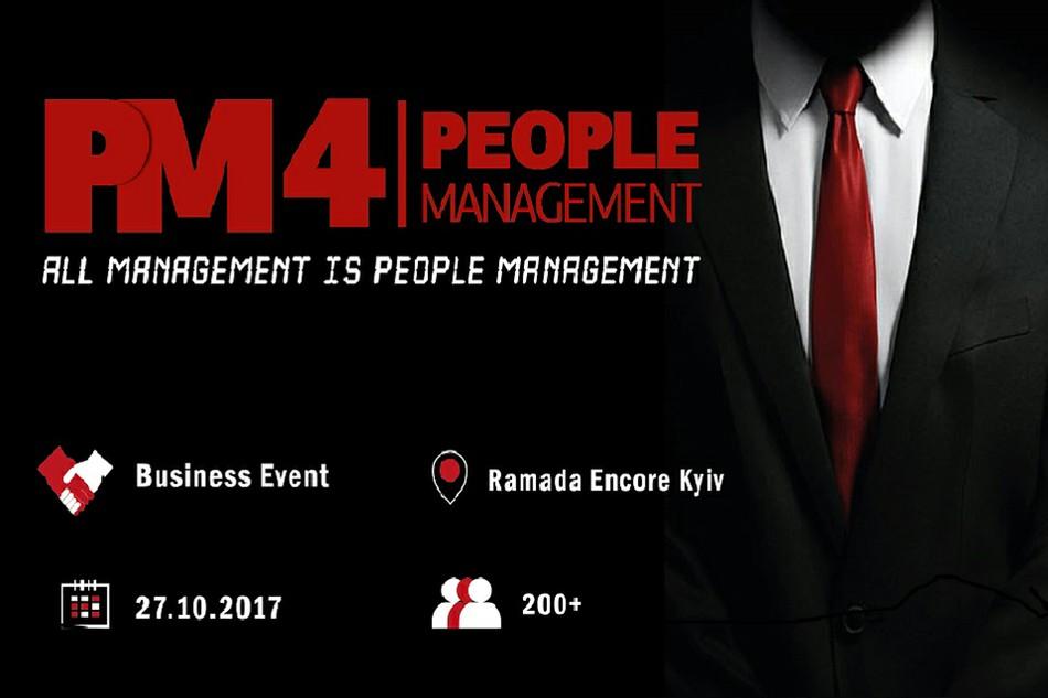 Конференция по лидерству и управлению изменениями PEOPLE MANAGEMENT 4
