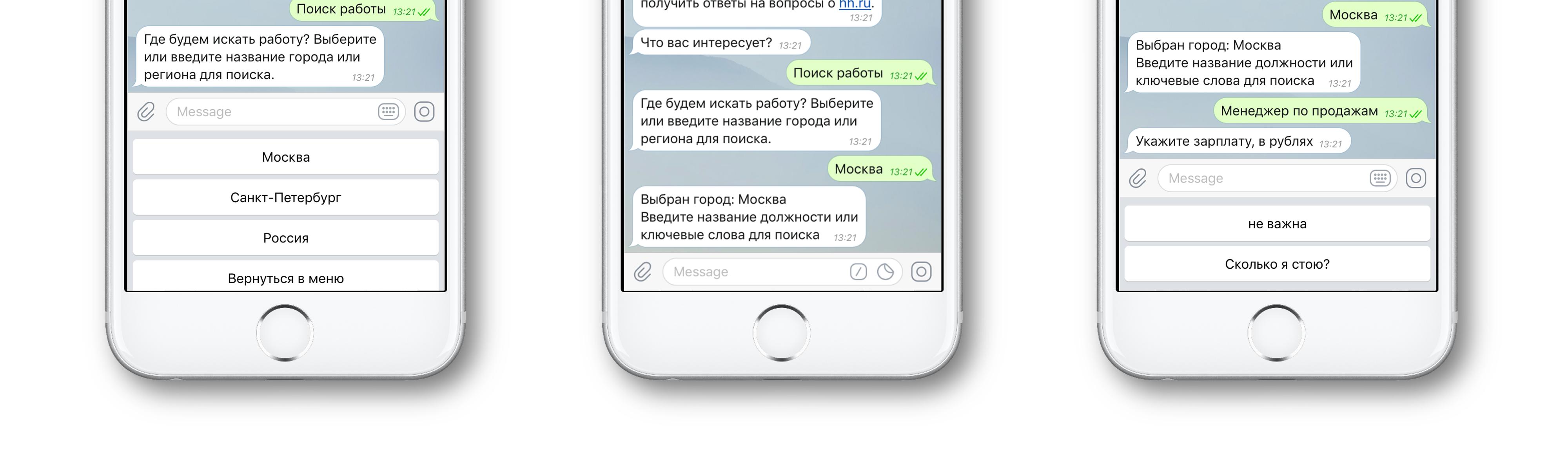 Настройте рассылку вакансий в Telegram