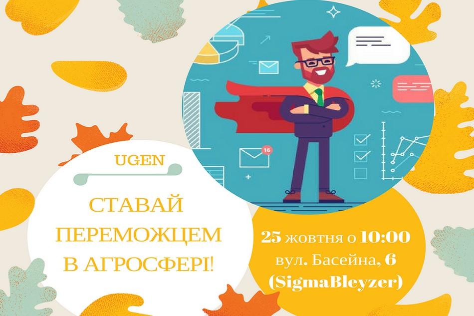 Створюємо разом професійне майбутнє на Recruitment Day 25 жовтня