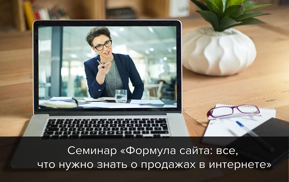 Семинар «Формула сайта: все, что нужно знать о продажах в интернете»