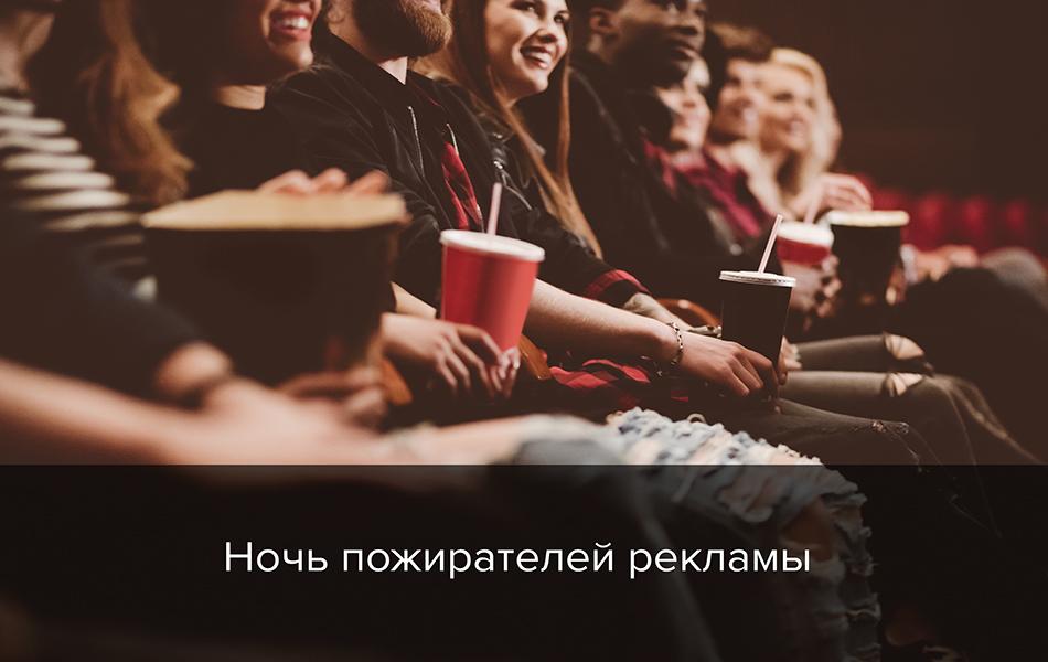 «Ночь пожирателей рекламы»