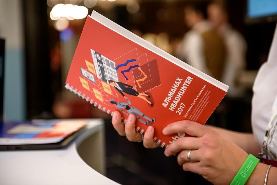 Библиотека HeadHunter: выберите книгу для себя и в подарок коллеге