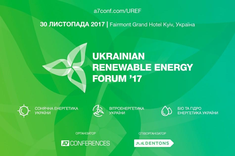 Де знайти інвесторів? На II Українському форумі з відновлюваної енергетики'17