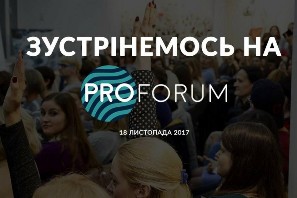 ProForum 2017. Робота, наповнена сенсом. Зрозуміти. Знайти. Отримати