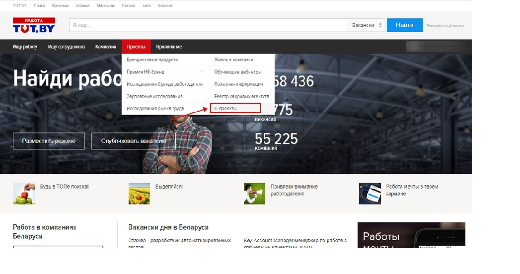 Новый формат поиска IT-специалиста – IT-проекты на РАБОТА.TUT.BY