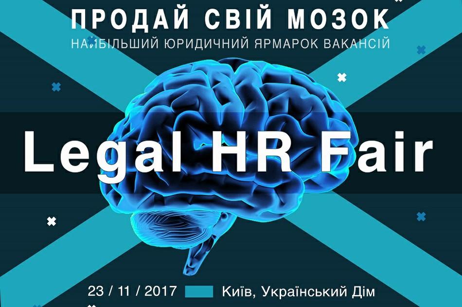 Legal HR Fair – унікальний юридичний ярмарок вакансій