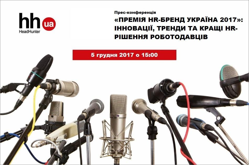 Прес-конференція «Премія HR-бренд Україна 2017»:  Інновації, тренди та кращі HR-рішення роботодавців