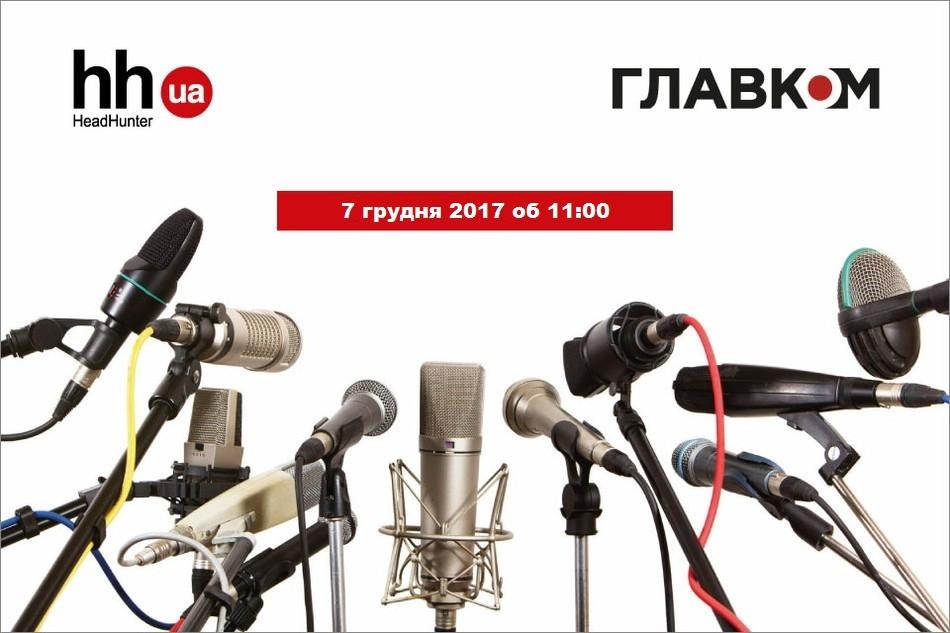 Прес-конференція  «Рейтинг роботодавців України – 2017: хто займає лідируючі позиції і чому»