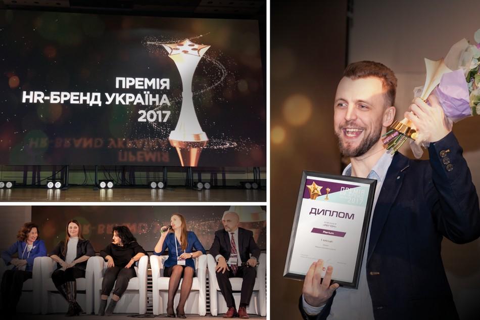 Імена переможців «Премії HR-бренд Україна 2017» оголошено!