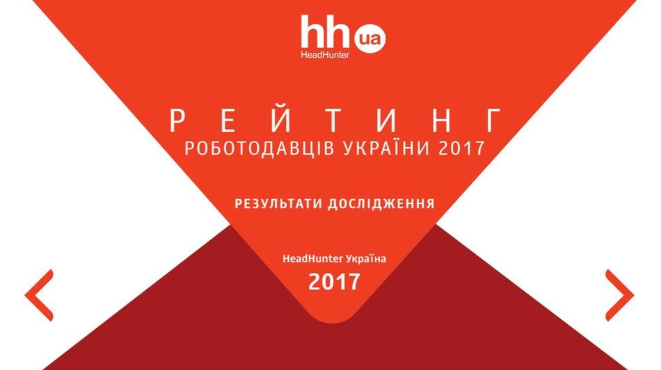 «Рейтинг роботодавців України» 2017