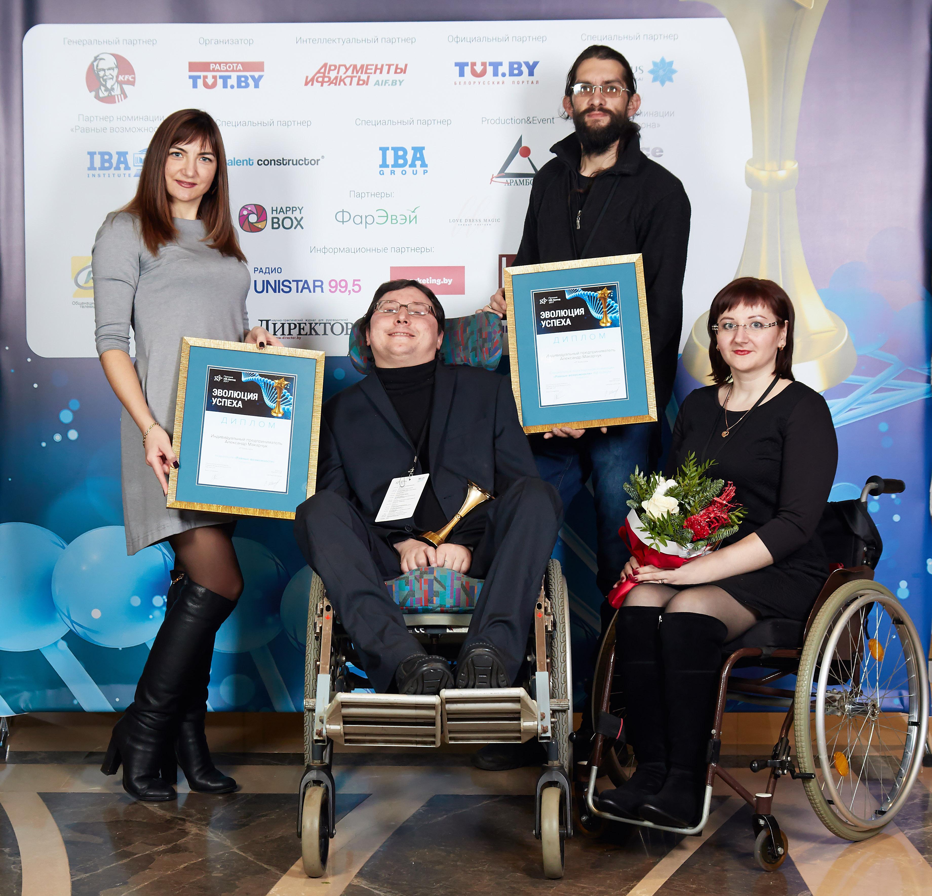 Объявлены  победители конкурса «Премия HR-бренд Беларусь 2017»