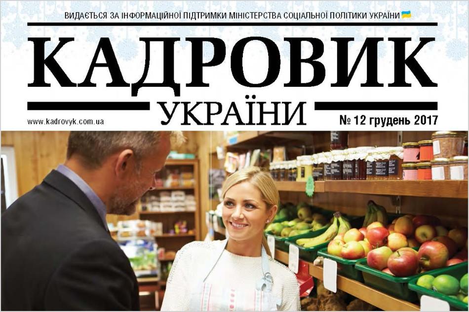 Анонс журналу «Кадровик України» № 12/2017