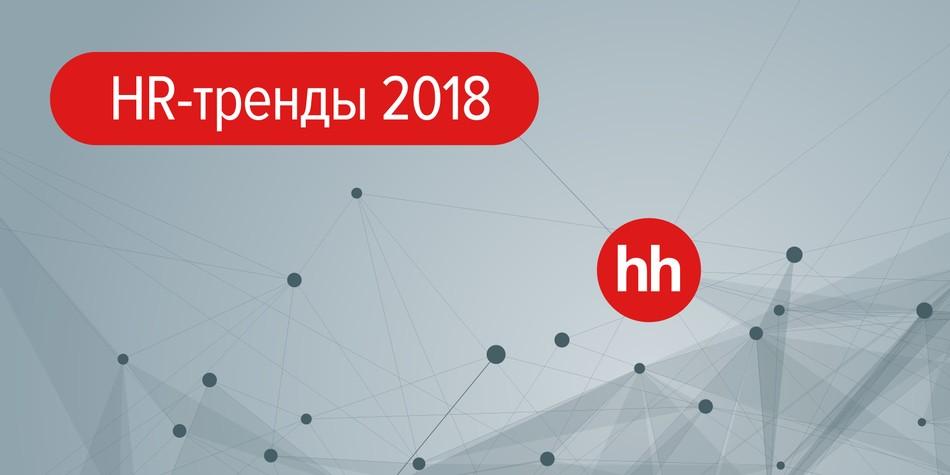 Шесть HR-трендов 2018 года