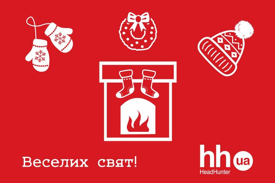 HeadHunter Україна бажає веселих свят!