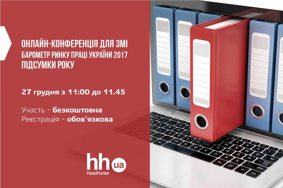 Онлайн-конференція для ЗМІ «Барометр ринку праці України:  підсумки року та головні тенденції 2017 року»