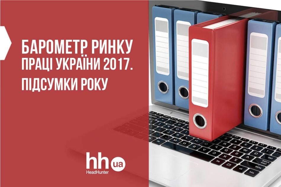 Барометр ринку праці України: підсумки року та головні тенденції 2017 року