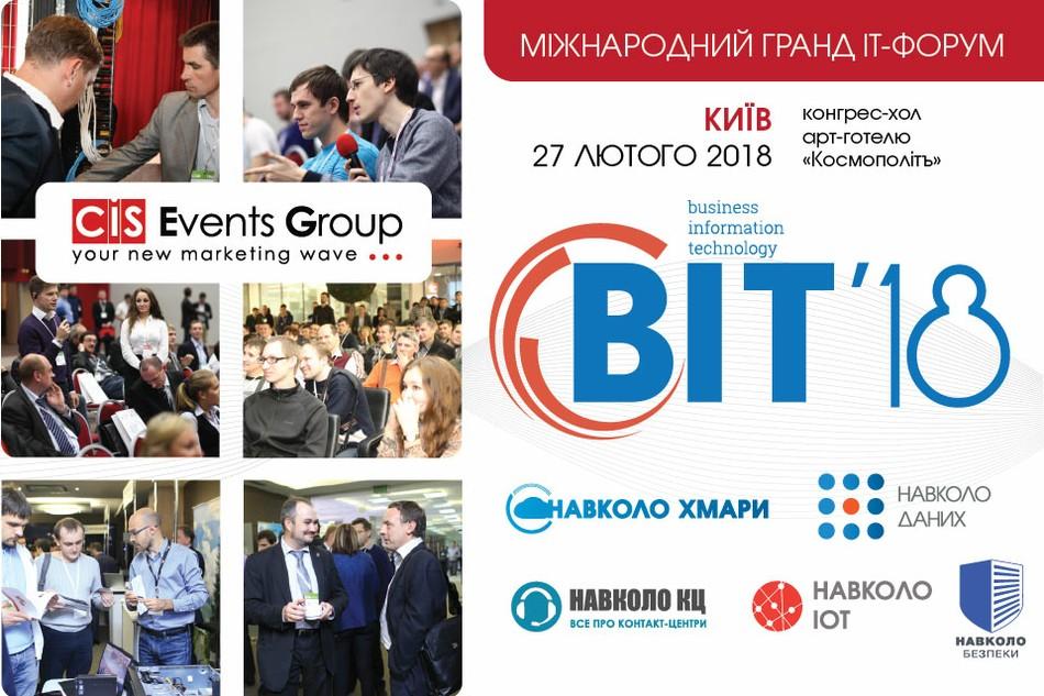 Епіцентр hi-tech у Києві – зустрінемося на Форумі BIT-2018!
