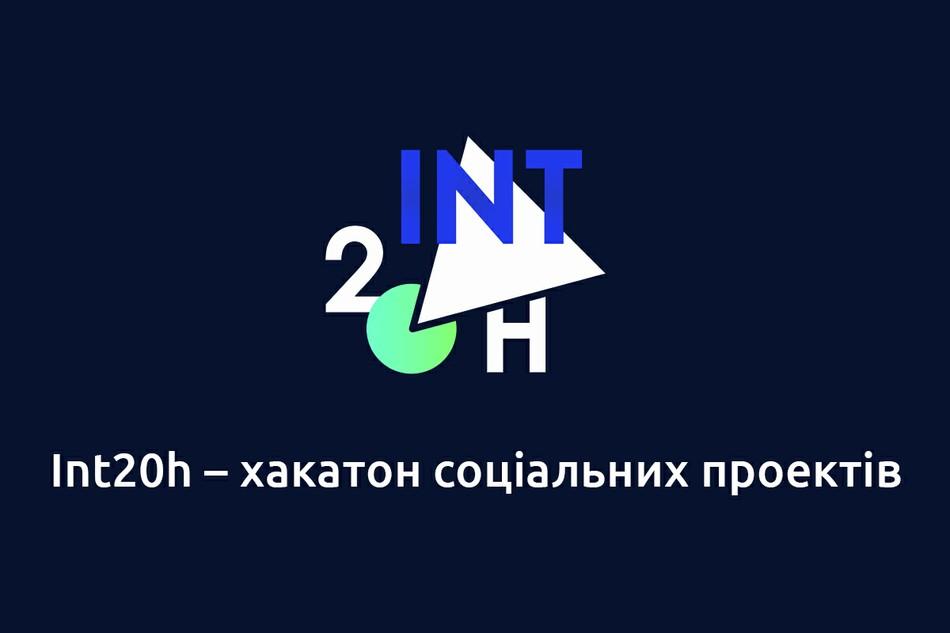 Int20h - наймасштабніший хакатон соціальних проектів в Україні.