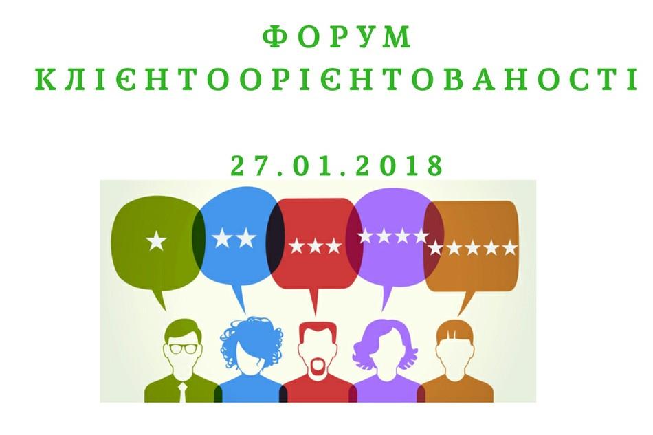 Форум клієнтоорієнтованості у Львові
