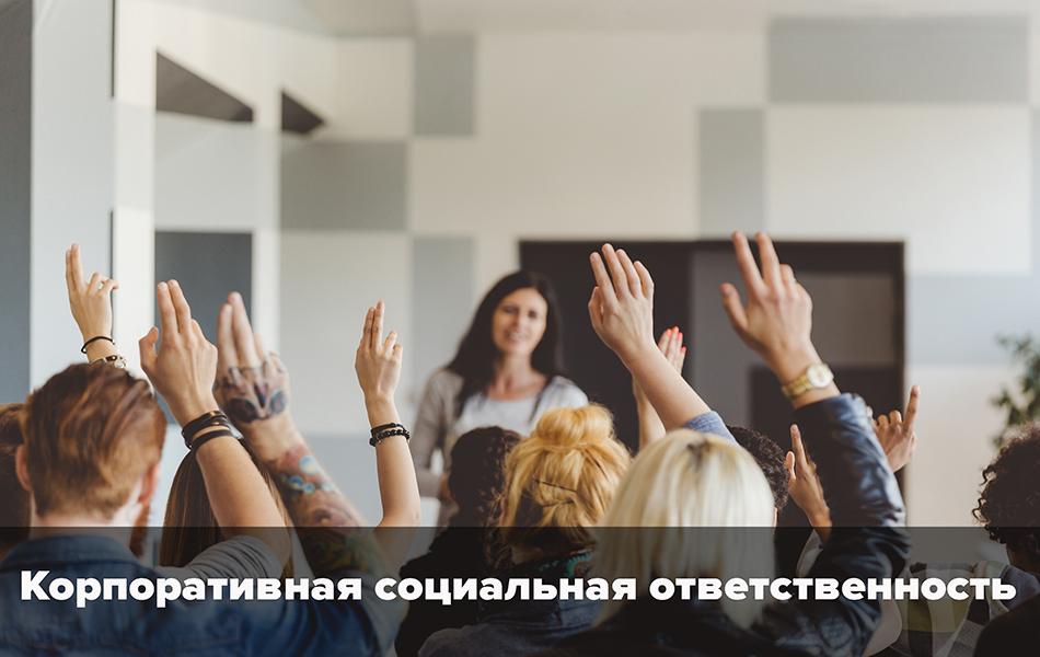 Конференция «Корпоративная социальная ответственность»