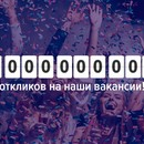 На hh.ru — миллиард откликов!