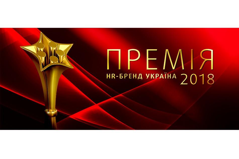 «Премия HR-бренд Украина 2018» –  прием заявок открыт