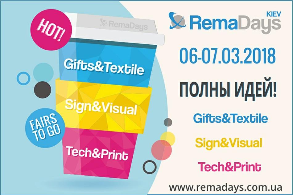 RemaDays Киев: начало года, новые перспективы, весеннее настроение
