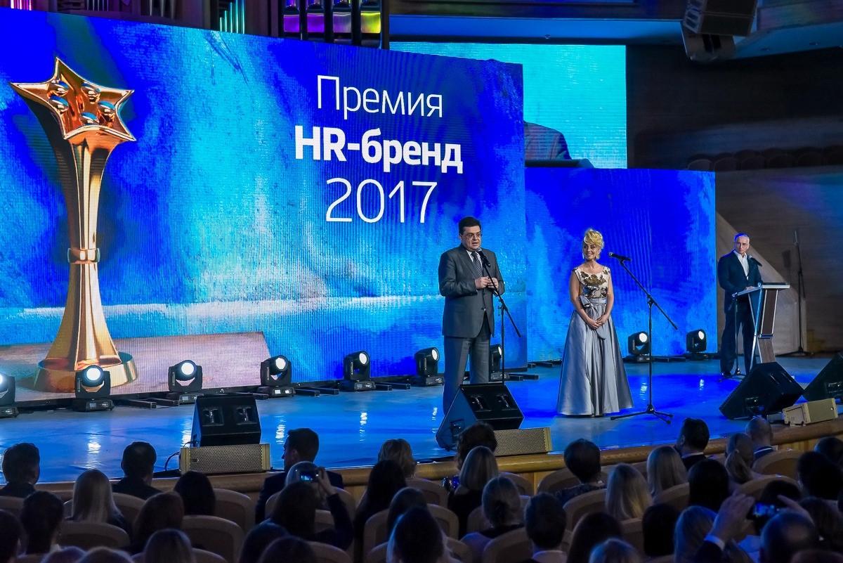 Объявлены победители «Премии HR-бренд 2017»