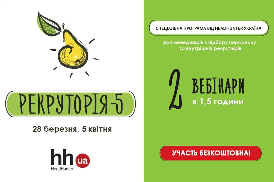 Обучающий проект РЕКРУТОРИЯ от HeadHunter Украина