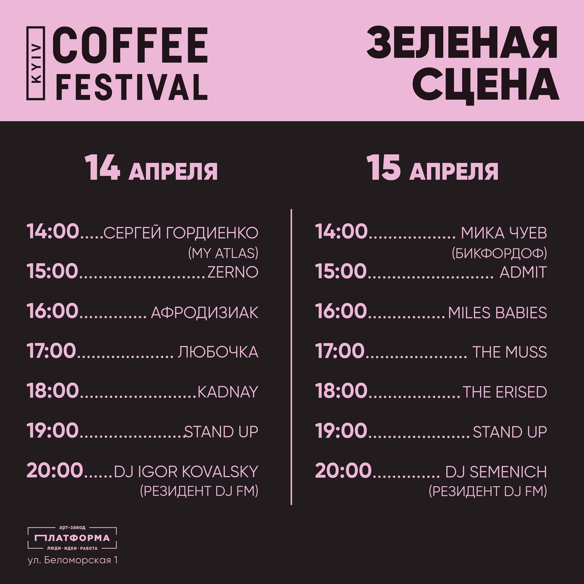 "Kyiv Coffee Festival откроет фестивальный сезон на ""Арт-заводе Платформа"" 14-15.04"