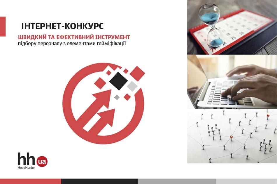Інтернет-конкурс від HeadHunter Україна – ефективний інструмент для HR