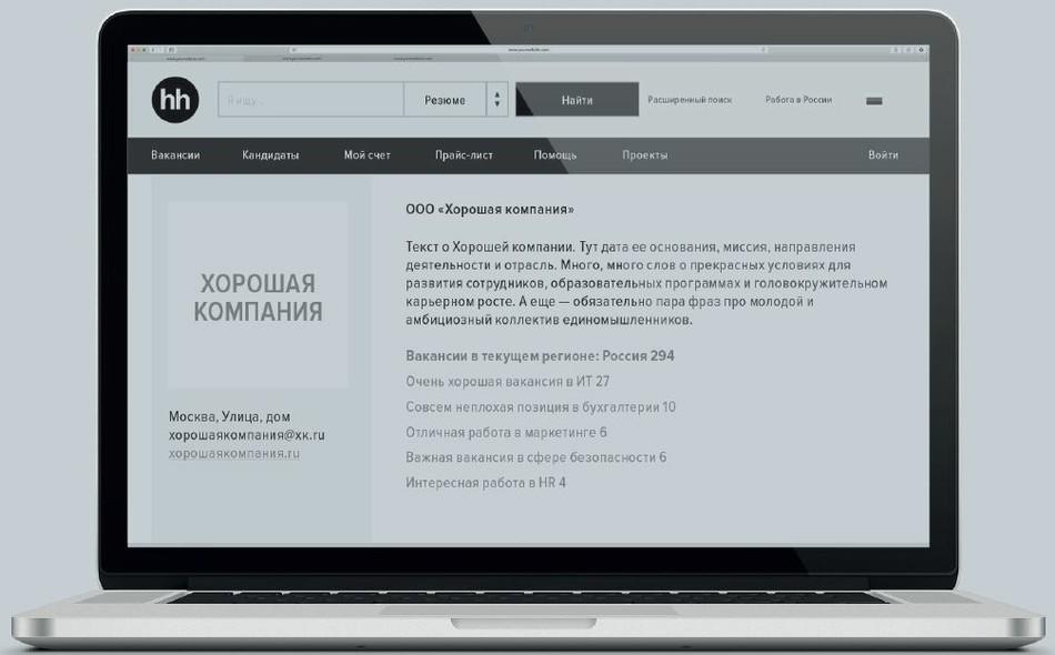 70% кандидатов знакомятся с компаниями на страницах hh.ru