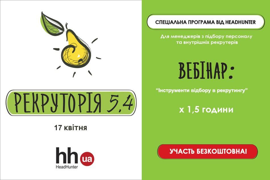 РЕКРУТОРИЯ 5.4 от HeadHunter Украина: вебинар «Рекрутинг: инструменты отбора» 17.04.2018