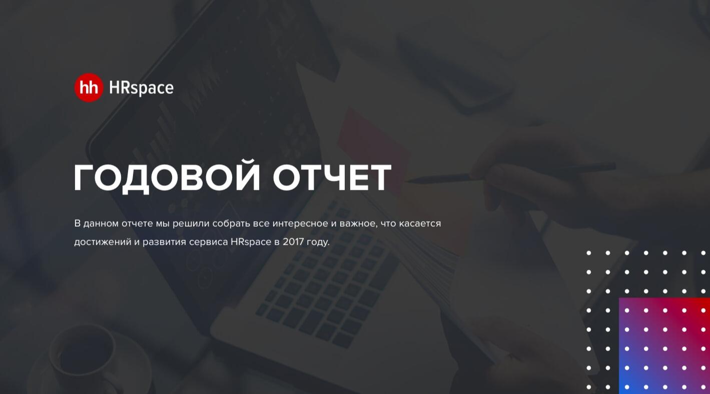 Годовой отчет HRspace — чему мы научились в 2017-м