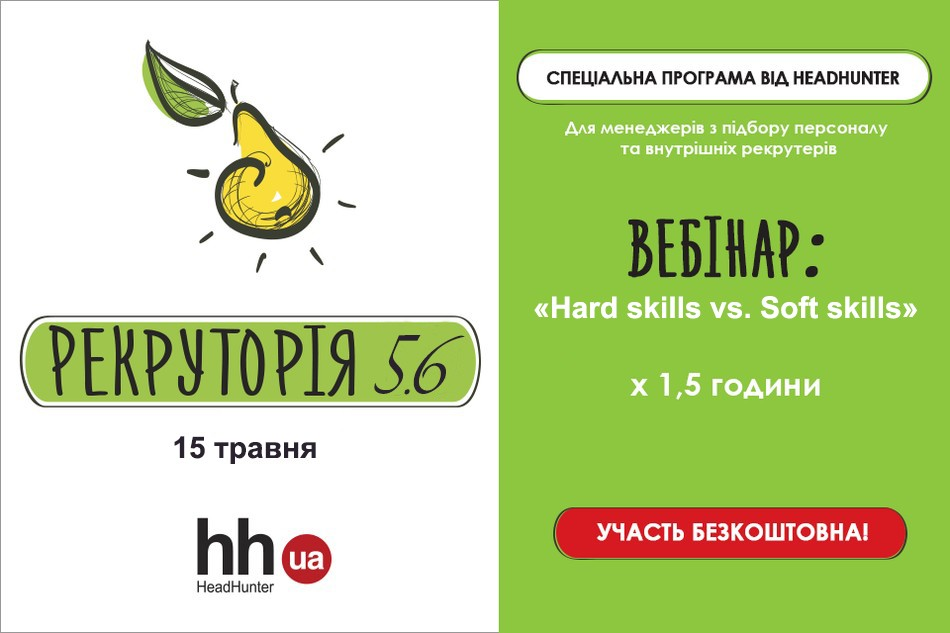 РЕКРУТОРИЯ 5.6 от HeadHunter Украина: вебинар «Hard skills vs. Soft skills» 15.05.2018