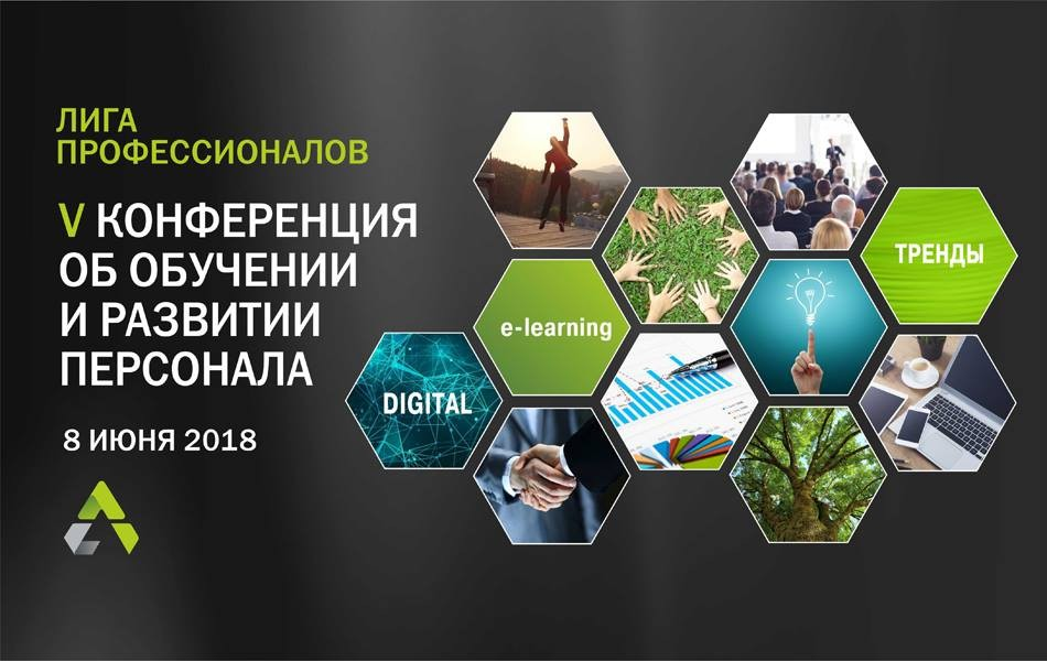 V конференция об обучении и развитии персонала «Лига профессионалов»