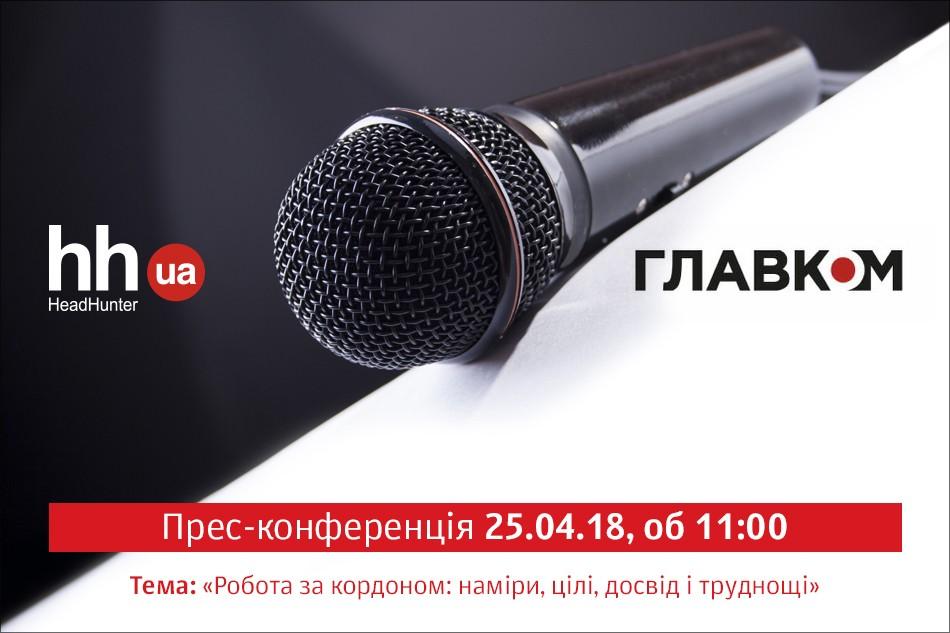 Прес-конференція «Робота за кордоном: наміри, цілі, досвід і труднощі»